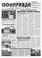 Правда 135-2019