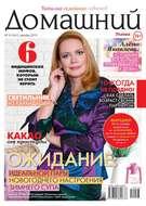 Домашний Журнал 23-2019