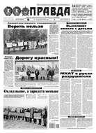 Правда 139-2019