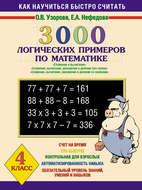 3000 логических примеров по математике. Сложение и вычитание. Сложение, вычитание, умножение и деление без скобок. Сложение, вычитание, умножение и деление со скобками. 4 класс