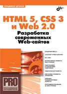 HTML 5, CSS 3 и Web 2.0. Разработка современных Web-сайтов