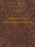 Полное собрание русских летописей. Том 4. Часть 1. Новгородская четвертая летопись