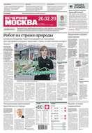 Вечерняя Москва 31-2020