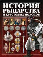 История рыцарства и крестовых походов