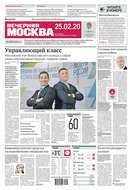 Вечерняя Москва 33-2020