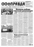 Правда 28-2020