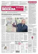 Вечерняя Москва 56-2020