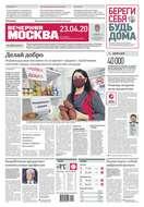 Вечерняя Москва 74-2020