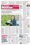 Вечерняя Москва 91-2020