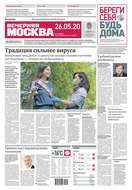 Вечерняя Москва 93-2020