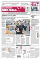 Вечерняя Москва 100-2020