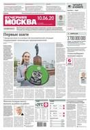 Вечерняя Москва 104-2020