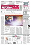 Вечерняя Москва 109-2020