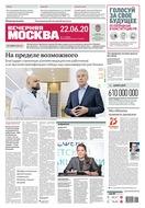 Вечерняя Москва 111-2020