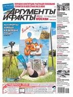 Аргументы и Факты Москва 26-2020