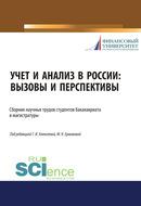 Учет и анализ в России: вызовы и перспективы. Сборник научных трудов студентов бакалавриата и магистратуры