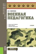 Военная педагогика