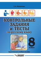 Контрольные задания и тесты по русскому языку. 8 класс