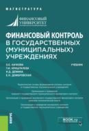 Финансовый контроль в государственных (муниципальных) учреждениях