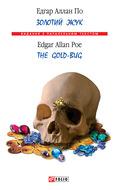 Золотий жук \/ The Gold-bug