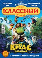 Классный журнал №23\/2020