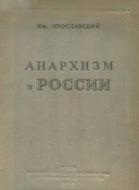 Анархизм в России. Как история разрешила спор между анархистами и коммунистами в русской революции