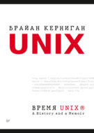 Время UNIX. A History and a Memoir (pdf + epub)