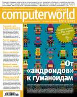 Журнал Computerworld Россия №32\/2013