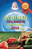 Лунный посевной календарь на 2014 год
