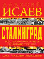 Сталинград. Иллюстрированная энциклопедия