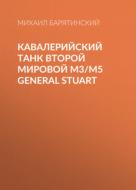Кавалерийский танк Второй Мировой М3\/М5 General Stuart