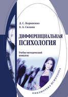Дифференциальная психология. Учебно-методический комплекс