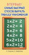 Самый быстрый способ выучить таблицу умножения