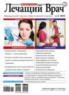 Журнал «Лечащий Врач» №03\/2014