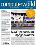 Журнал Computerworld Россия №05\/2014