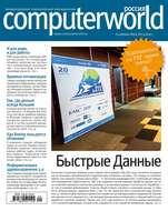 Журнал Computerworld Россия №09\/2014