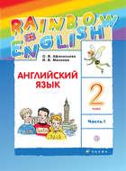 Английский язык. 2 класс. Часть 1