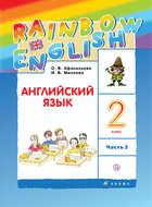 Английский язык. 2 класс. Часть 2