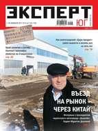 Эксперт Юг 05-06-2011