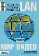 Журнал сетевых решений \/ LAN №03\/2015