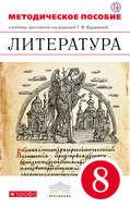 Методическое пособие к учебнику-хрестоматии под редакцией Т. Ф. Курдюмовой «Литература. 8 класс»