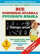 Все основные правила русского языка. 1 класс. Повтори летом!