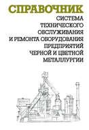 Система технического обслуживания и ремонта оборудования предприятий черной и цветной металлургии