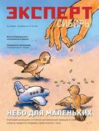 Эксперт Сибирь 38-2011