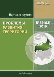 Проблемы развития территории № 5 (103) 2019