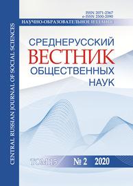 Среднерусский вестник общественных наук. Том 15 №2 2020