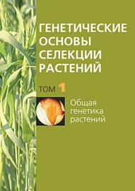 Общая генетика растений