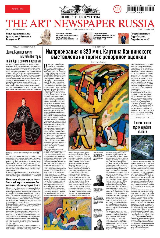 The Art Newspaper Russia №9 / октябрь 9 – скачать pdf на ...