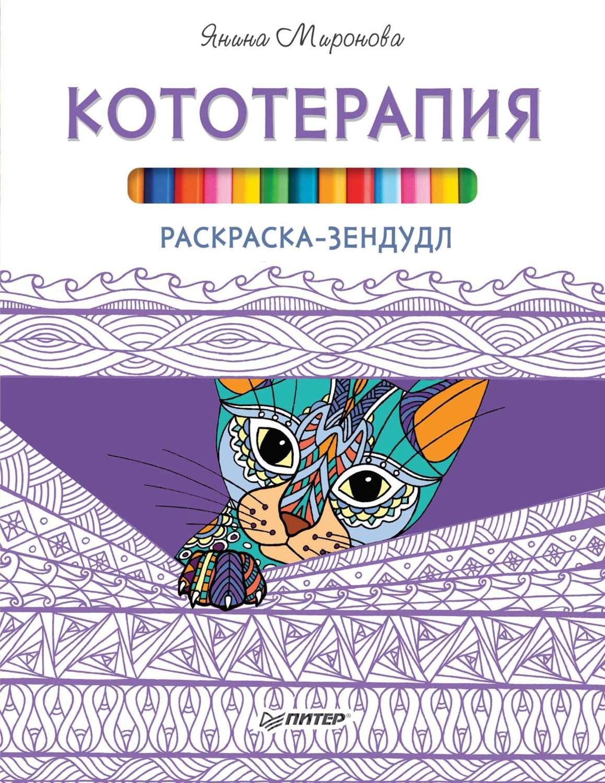 Янина Миронова, книга Раскраска-зендудл. Кототерапия ...