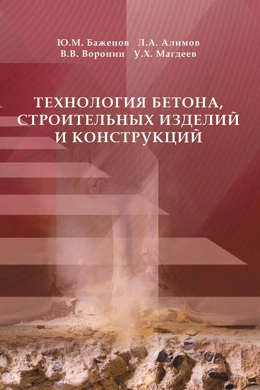 Баженов книга бетон санкт петербург красители для бетона купить